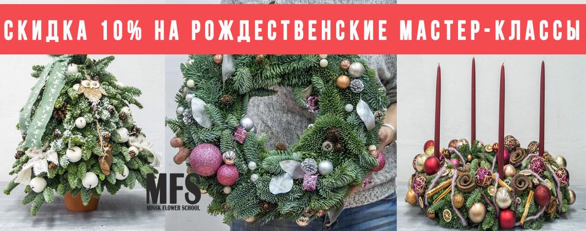 Рождественские мастер-классы