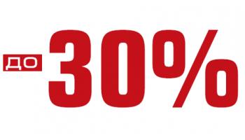 СКИДКИ ДО 30 %!!!